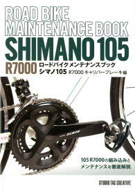 ロードバイクメンテナンスブック シマノ105 R7000 キャリパーブレーキ編
