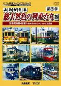 DVD>よみがえる総天然色の列車たち(第2章19)