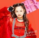 HEY HEY 〜Light Me Up〜 (初回限定盤) (萌々香盤)