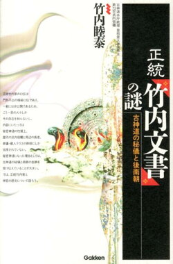正統『竹内文書』の謎