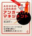 イライラしない、怒らない ADHDの人のためのアンガーマネジメント (健康ライブラリー) [ 高山 恵子 ]