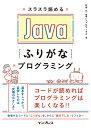 スラスラ読めるJavaふりがなプログラミング [ 谷本心 ]