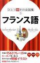 フランス語改訂2版 (ひとり歩きの会話集)