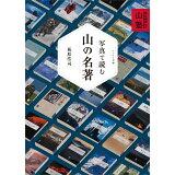 写真で読む山の名著 (ヤマケイ文庫)