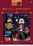STAGEA ディズニー 5〜3級 Vol.15 東京ディズニーシー(R) ビッグバンドビート