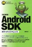 Android SDKポケットリファレンス改訂新版 (ポケットリファレンス)