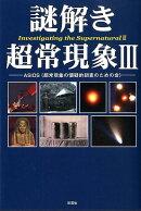 謎解き超常現象(3)