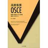 高度看護OSCE