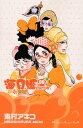 海月姫(08) (講談社コミックスKiss) [ 東村アキコ ]