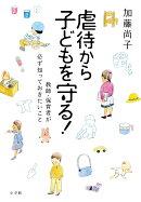 【謝恩価格本】虐待から子どもを守る!