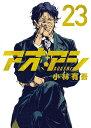 アオアシ(23) (ビッグ コミックス) [ 小林 有吾 ]