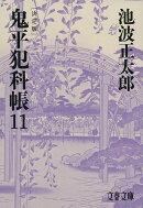 鬼平犯科帳 決定版(十一)