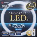 アイリスオーヤマ 丸形LEDランプセット3040 昼光色 LDFCL3040D