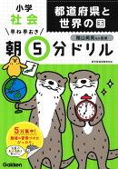 小学社会 都道府県と世界の国