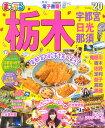 まっぷる栃木('20) 宇都宮・日光・那須 (まっぷるマガジン)