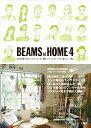 BEAMS AT HOME(4) 日本を代表するおしゃれクリエイター集団ビームススタ