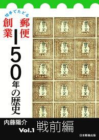 切手でたどる郵便創業150年の歴史Vol.1戦前編 [ 内藤陽介 ]
