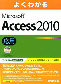 よくわかるMicrosoft Access2010応用 [ 富士通エフ・オー・エム株式会社 ]
