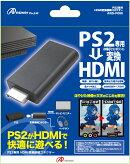 PS2専用 HDMI変換接続コネクター