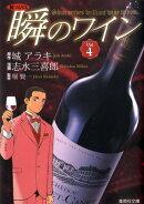瞬のワイン(vol.4)