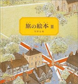 旅の絵本(3)
