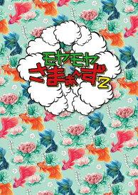 モヤモヤさまぁ〜ず2 DVD BOX (vol.34 & vol.35) [ さまぁ〜ず ]