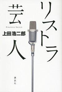 楽天ブックス: リストラ芸人 - 上田 浩二郎 - 9784062178556 : 本