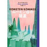 ムーミン谷の彗星新版 (ムーミン全集)