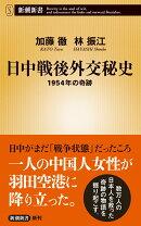 日中戦後外交秘史