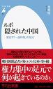 ルポ 隠された中国 習近平「一強体制」の足元 (平凡社新書) [ 金 順姫 ]