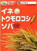 めざせ!栽培名人花と野菜の育てかた(13)