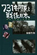 731部隊と戦後日本