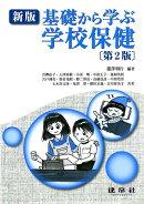 新版基礎から学ぶ学校保健第2版