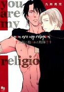 you are my religion太陽に抱かれた牧師