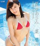 夏恋【Blu-ray】