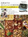 山本ゆりのおいしいレシピBOOK 限定カラーのiwaki耐熱容器つき! (TJMOOK) [ 山本 ゆり ]