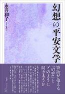 幻想の平安文学