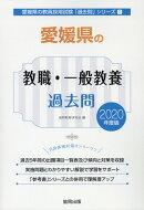 愛媛県の教職・一般教養過去問(2020年度版)