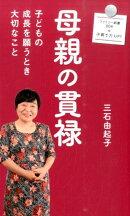 【バーゲン本】母親の貫禄ーファミリー新書