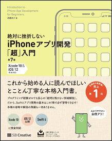 絶対に挫折しないiPhoneアプリ開発「超」入門 第7版【Xcode 10 & iOS12】完全対応 [ 高橋 京介 ]
