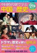 中国時代劇で学ぶ中国の歴史 2019年版