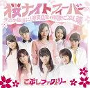桜ナイトフィーバー/チョット愚直に!猪突猛進/押忍!こぶし魂 (初回限定盤A CD+DVD)