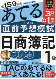 第159回をあてるTAC直前予想模試 日商簿記1級 [ TAC株式会社(簿記検定講座) ]