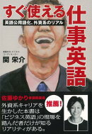 【バーゲン本】すぐ使える仕事英語