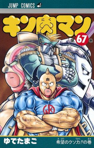キン肉マン 67 (ジャンプコミックス) [ ゆでたまご ]