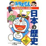 日本の歴史(2) 鎌倉時代~江戸時代前半 (ドラえもんの学習シリーズ)