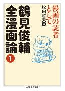 鶴見俊輔全漫画論1