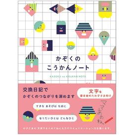 学研ステイフル 交換日記 kazokutte こうかんノート もじ D08024 日記帳 (文具(Stationary))