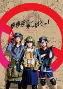 映画『映像研には手を出すな!』 Blu-ray スペシャル・エディション(3枚組)(完全生産限定盤) 【Blu-ray】