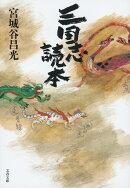 【予約】三国志読本